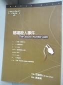 【書寶二手書T1/一般小說_HPF】賭場殺人事件_S. S.范達因 , 黃美娟