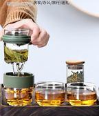 茶具 玻璃旅行茶具套裝快客杯便攜包式隨身飄逸杯功夫泡茶壺一壺二兩杯YXS 夢露時尚女裝