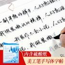 手寫美工鋼筆字帖女生字體練字行草大學生漂亮練字帖本 小山好物
