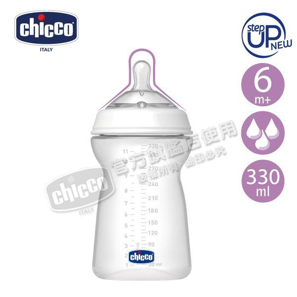 chicco-天然母感2倍防脹PP奶瓶三孔(快速流量)330ML