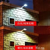 太陽能燈戶外家用超亮庭院燈新農村路燈LED壁燈防水室內圍墻燈 【全館免運】
