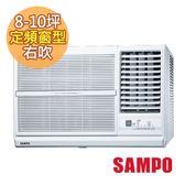 【SAMPO聲寶】8-10坪右吹CSPF定頻窗型冷氣AW-PC50R