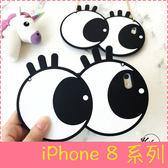 【萌萌噠】iPhone 8 / 8 Plus   韓國東大門可愛大眼睛保護殼 全包防摔 矽膠套鏈條手機殼 手機套