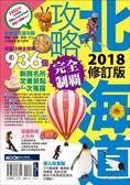 (二手書)北海道攻略完全制霸2018