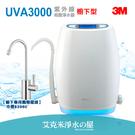 3M UVA3000 紫外線殺菌淨水器《廚下型》.免費到府安裝