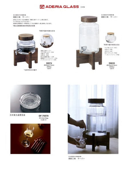 【ADERIA】 日本製附木架燒酌瓶-2L/1入