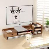 辦公收納 筆電架顯示器增高架桌面室辦公桌收納置物架屏電腦架支電腦架子增高底座 WD 夢幻衣都