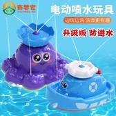 寶寶洗澡玩具男孩女孩電動噴水八爪魚小輪船嬰兒童浴室漂浮戲水