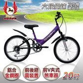 《飛馬》20吋刀型6段變速雙避震車-紫/黑(520-24-6)