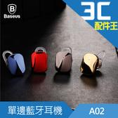 Baseus倍思 A02 單邊藍芽耳機 藍牙耳機 車用藍牙 V4.1 一對二 觸控接聽