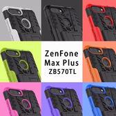 華碩 ZenFone Max Plus ZB570TL 炫彩輪胎紋 手機殼 保護殼 防摔 防撞 支架