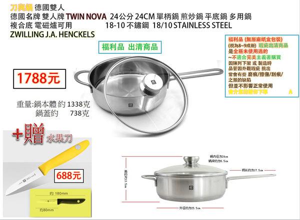 加贈水果刀 德國雙人牌 TWIN NOVA 24公分 單柄鍋/煎炒鍋/平底鍋 複合底 電磁爐可用 18-10不鏽鋼