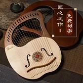 豎琴班士頓單板萊雅琴小豎琴十弦小眾樂器便攜式七弦小型里拉琴lyre琴 小山好物
