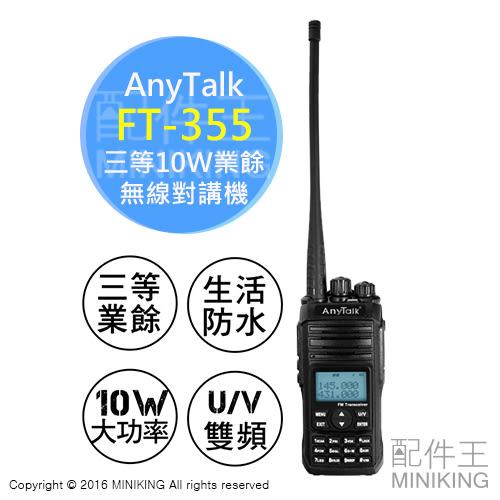 【配件王】AnyTalk FT-355 三等10W業餘無線對講機 遠距離 防水 無線電 生存遊戲 極限運動 續航強