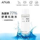 Anua 77%魚腥草舒緩化妝水 40ml【32914】