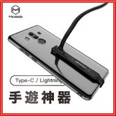 iPhone/Type-C 手遊充電線 Lightning【K85】傳輸線 雷神系列 蘋果充電傳輸線 安卓 手遊神器
