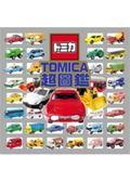 (二手書)TOMICA超圖鑑