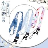 小清新手機掛繩女款長個性創意牢固掛脖繩子網紅可拆卸復古中國風 陽光好物