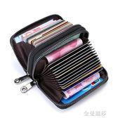 簡約雙拉鍊卡包多功能大容量卡片包多卡位卡包零錢包牛皮卡夾 金曼麗莎