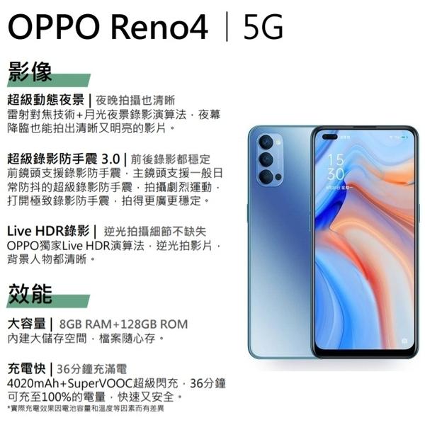 OPPO RENO4 (8G/128G)手機,送 空壓殼+玻璃保護貼,24期0利率