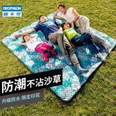 迪卡儂野餐墊戶外防潮墊便攜地墊帳篷墊子沙灘墊野外野餐布QUNC優品匯