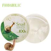 韓國 FOODAHOLIC 100%蝸牛保濕凝膠 (300ML)【櫻桃飾品】【20765】