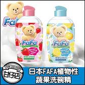 日本FAFA 植物性 蔬果洗碗精270ml 柑橘 草莓 甘仔店3C配件