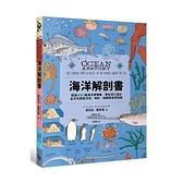 海洋解剖書:超過650幅海洋博物繪,帶你深入淺出,全方位探索洋流.地形.鯨豚等自