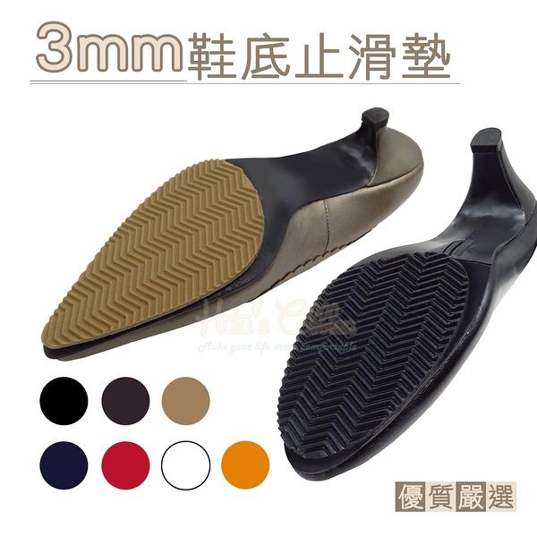 糊塗鞋匠 優質鞋材 G11 3mm鞋底止滑墊 1雙 高跟鞋止滑墊 橡膠止滑墊 鞋底防滑墊