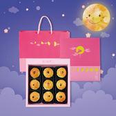 【愛不囉嗦】映月蛋黃酥禮盒