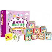 幼兒雙語認知方塊書:字母ABC【內含9本主題手掌厚紙書】(9冊合售)