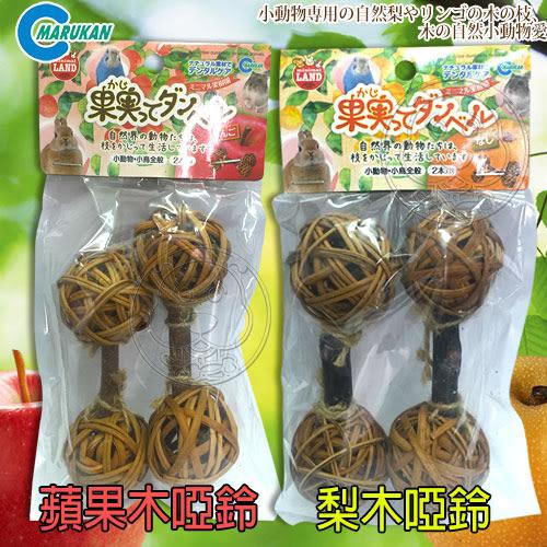 【zoo寵物商城】 日本《Marukan》MR-376/MR-377小動物啞鈴多種類-2支/包