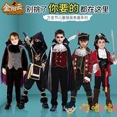 萬圣節兒童服裝男女童吸血鬼恐怖骷髏服cos服海盜服忍者服王子衣服【淘嘟嘟】