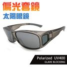 MIT偏光太陽套鏡 白水銀 水銀鏡面 眼鏡族首選 抗UV400 超輕量設計 防眩光反光 檢驗合格