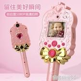 兒童相機 兒童相機玩具可拍照寶寶卡通數碼照相機高清雙攝像小女孩生日禮物 晟鵬國際貿易