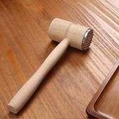 原森太實木肉錘工具牛排錘子雙面可用豬排錘敲肉鬆肉錘肉器嫩肉錘【onecity】