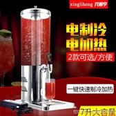 興麗亨 自助餐單頭果汁鼎 電制冷飲料機7L電加熱保溫牛奶桶咖啡鼎QM 美芭