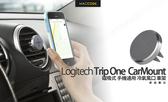 羅技 Logitech Trip One 磁吸式 冷氣口 風口 手機通用型 固定架