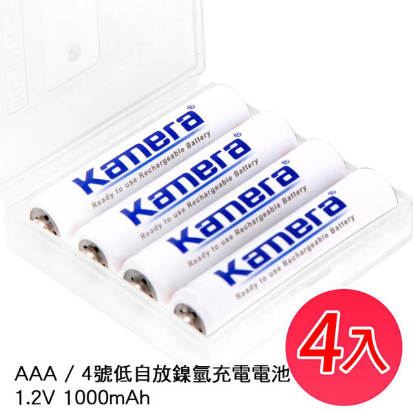 ◇佳美能 Kamera 4LSD 4號低自放充電電池 (4入組) 鎳氫電池 四號 環保 重覆充 1.2V AAA 1000mAh
