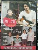 挖寶二手片-P57-003-正版DVD-日片【奇蹟】-橫山家之味導演 小田切讓 阿部寬(直購價)海報是影印