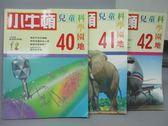 【書寶二手書T6/雜誌期刊_XAZ】小牛頓_40~42期間_共3本合售_自然的呼喚等