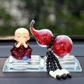 優惠兩天-車內飾品擺件可愛小和尚保平安座式香水車載汽車水晶葫蘆創意男女【好康八九折】