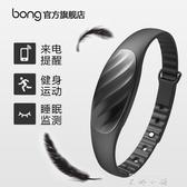 bong 2系列智慧手環 防水藍芽手錶男女跑步運動手環安卓蘋果〖米娜小鋪〗