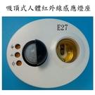 吸頂式人體紅外線感應燈座(E27螺口)...