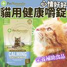 【 ZOO寵物樂園 】PetNatura...