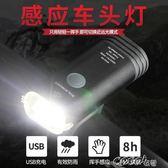 車燈   自行車燈山地車前燈強光手電筒USB充電防水騎行裝備配件 新品