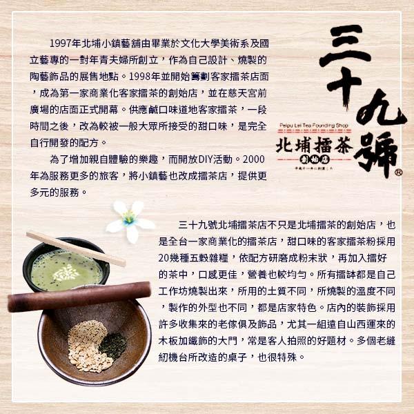 《好客-39號北埔擂茶》杏仁擂茶(300公克/包)_A003010