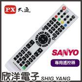 PX大通 SANYO三洋 專用電視遙控器(MR8000) SANYO傳統/液晶/電漿電視可用