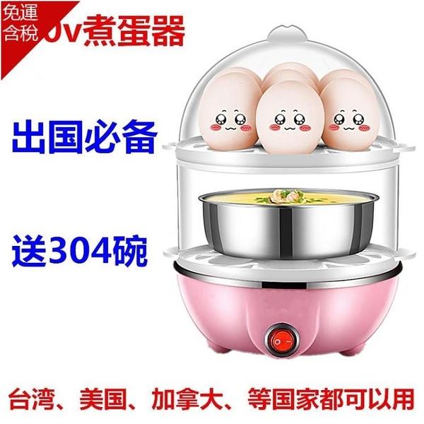 煮蛋器 110v小家電煮蛋器自動斷電蒸蛋器美國加拿大台灣出國留學旅游用 MKS萬聖節狂歡