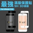 Rival Apple 蘋果 iPhone 7/8 4.7吋 旭硝子 9H 玻璃 防爆 3D 9D 滿版玻璃貼 玻璃膜 保護貼